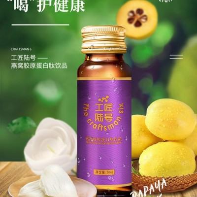 工匠陆号木瓜汁饮品50ml/瓶*10正品保障