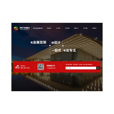品业智慧建站exhibition-280-9898