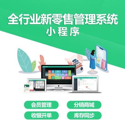 新零售社交分销系统微信小程序三级分销商城源码新零售