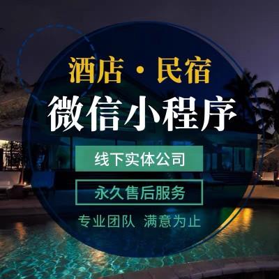 智慧酒店预订会员卡全方位的移动互联网酒店营销系统
