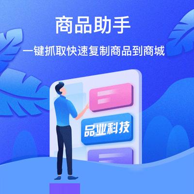 商品助手-快速获取淘宝/天猫/京东商品信息