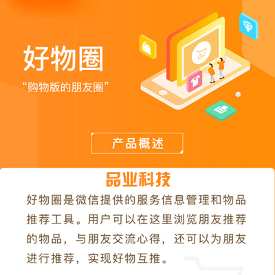 好物圈-微信提供的服务信息管理和物品推荐工具