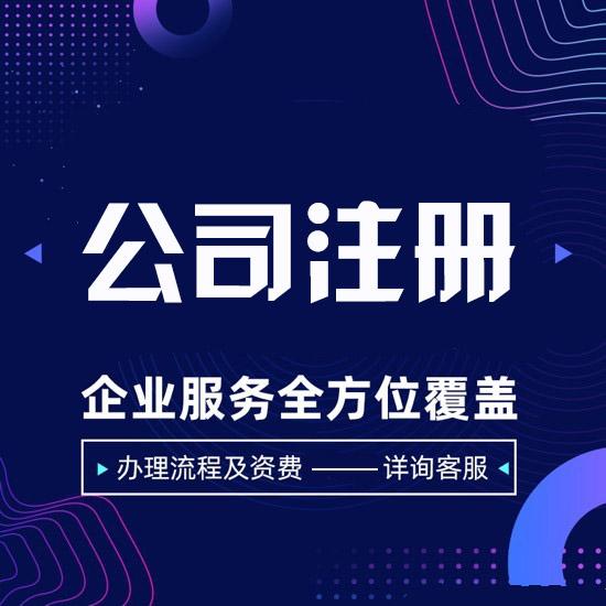 公司注册代办流程简单/山西/太原/太原有限公司注册