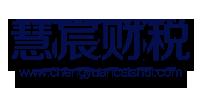 山西慧宸企业管理咨询有限公司
