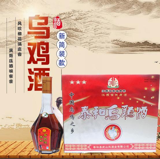 厂家直销泰和乌鸡酒批发供应醇酿小酒曲泰和养生乌鸡酒送礼乌鸡酒