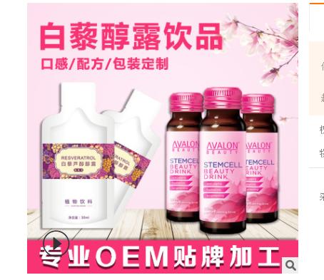 绿优品(福建)OEM加工血橙胶原蛋白复合饮品